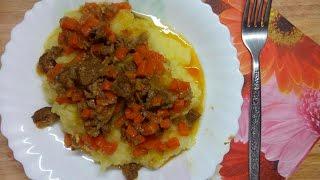 Тушеное мясо с овощами и подливкой. Фирменный рецепт свекрови