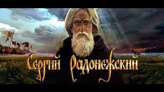 РАДУЙСЯ ИМЕНИ СВОЕМУ  СЕРГИЙ РАДОНЕЖСКИЙ  фильм Нафанаила