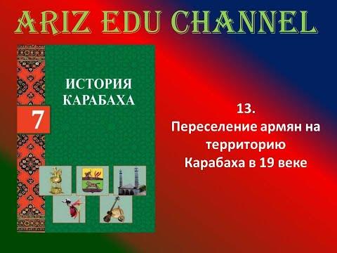 13. Переселение армян на территорию Карабаха в 19 веке