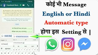 Automatic English/Hindi Typing Keyboard in Mobile for any Message | google input tools | gboard screenshot 1