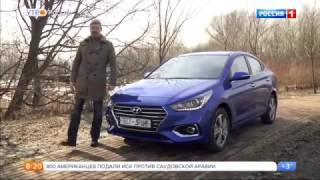 Новый Solaris компании Hyundai.Видео обзор.Тест драйв. смотреть