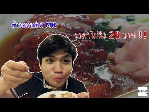 ลองกิน ! ข้าวหน้าเป็ด MK ในราคาไม่ถึง 20 บาท !!!!