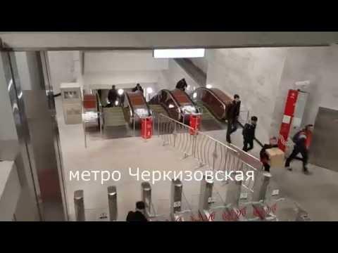 ст. Локомотив МЦК - пересадка на метро Черкизовская за 4 минуты