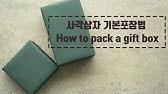 기본사각상자포장법,선물포장