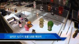 지성아이엔씨, 판촉용품으로 활용되는 다양한 USB 메모…