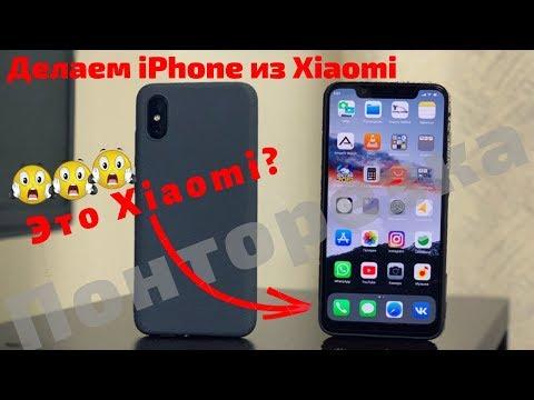 Делаем IPhone из Xiaomi