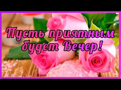 Добрый Вечер ,  Сладких снов, Доброй ночи