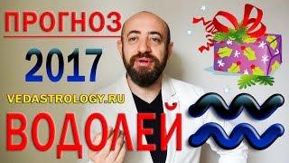 Гороскоп ВОДОЛЕЙ 2017 год. Ведическая астрология