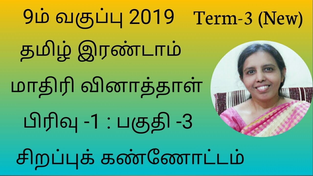9th std Tamil Term-3 (New) 2019 Tamil second paper (Model) by maths and  tamil