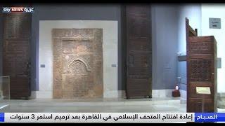 إعادة افتتاح المتحف الإسلامي في القاهرة بعد ترميمه