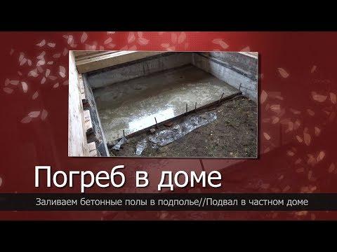 Погреб в доме//Заливаем полы в подполье//Подвал частного дома