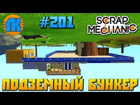 Scrap Mechanic \ #201 \ Подземный Бункер !!! \ СКАЧАТЬ СКРАП МЕХАНИК !!!