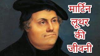 Biography of Martin Luther in Hindi - मार्टिन लूथर की जीवनी हिंदी में. #hindichristian