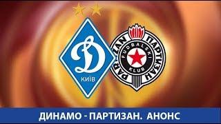 Динамо     Партизан   покваптеся придбати квитки!