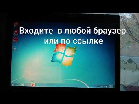 Как да скачать Windows 7 бесплатно и легко.