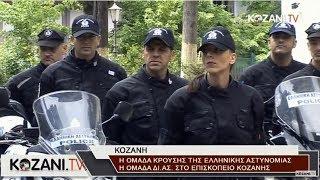 Η ομάδα ΔΙ.ΑΣ. της Διεύθυνσης Αστυνομίας Κοζάνης στο Επισκοπείο