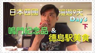 日本四國漫遊9天-DAY 3 (下集) 鳴門紀念品 & 德島駅美食