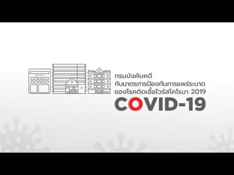 กรมบังคับคดีกับมาตรการป้องกันการแพร่ระบาดของโรคติดเชื้อไวรัสโคโรนา 2019