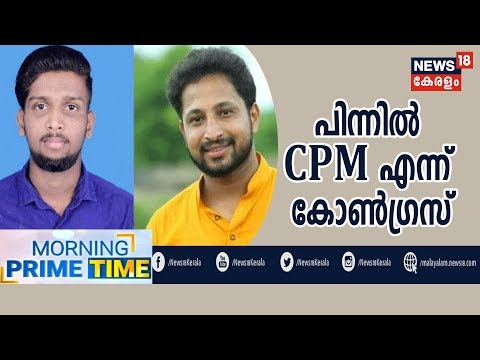 Morning Prime Time : കാസർഗോഡ് 2 യൂത്ത് കോൺഗ്രസ് പ്രവർത്തകരെ വെട്ടിക്കൊന്നു; സംസ്ഥാനത്ത് UDF Hartal