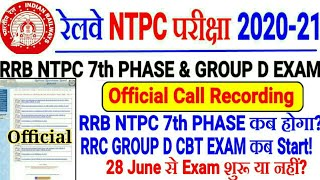 RRB NTPC 7th PHASE आ गयी Update/RRC GROUP D EXAM DATE भी।Official Call Recording EXAM 28 JUNE से??