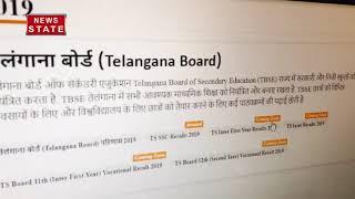 Telangana Board Results देखने के लिए ये हैं Easy Steps