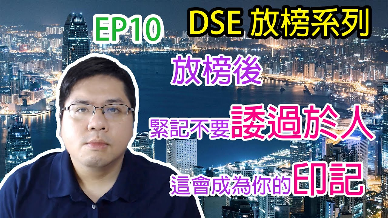 【DSE放榜系列】EP10 | 放榜後緊記不要諉過於人,這會成為你的印記