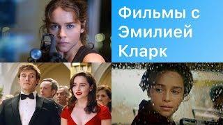 ТОП 5 фильмов с Эмилией Кларк