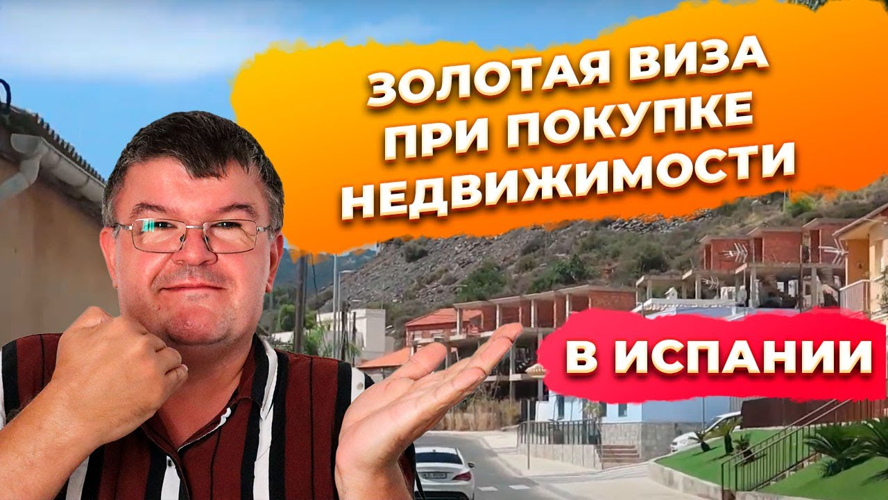 виза в испании при покупке недвижимости