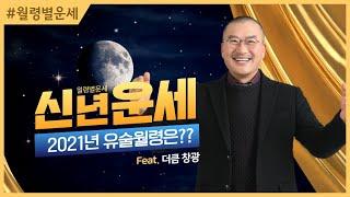 2021년 운세, 신축년 유술월령 운세보기 #더큼학당 #무료공개