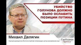 #МихаилДелягин: Убийство Голунова должно было ослабить позиции Путина