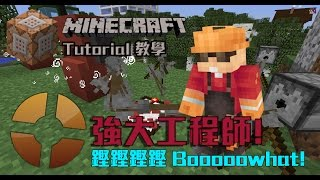 dr wings minecraft 教學 命令方塊 minecraft裏的team fortress 2 tf2 engineer by theredengineer
