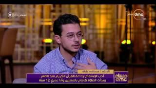مساء dmc - المنشد / مصطفى عاطف ... بدأت الصلاة كإمام بالمصلين وأنا عمري 12 سنة