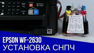 Установка СНПЧ на МФУ Epson WorkForce WF-2630