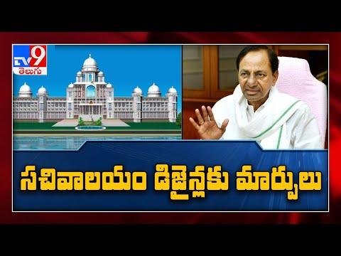 CM KCR examines new Secretariat complex design - TV9