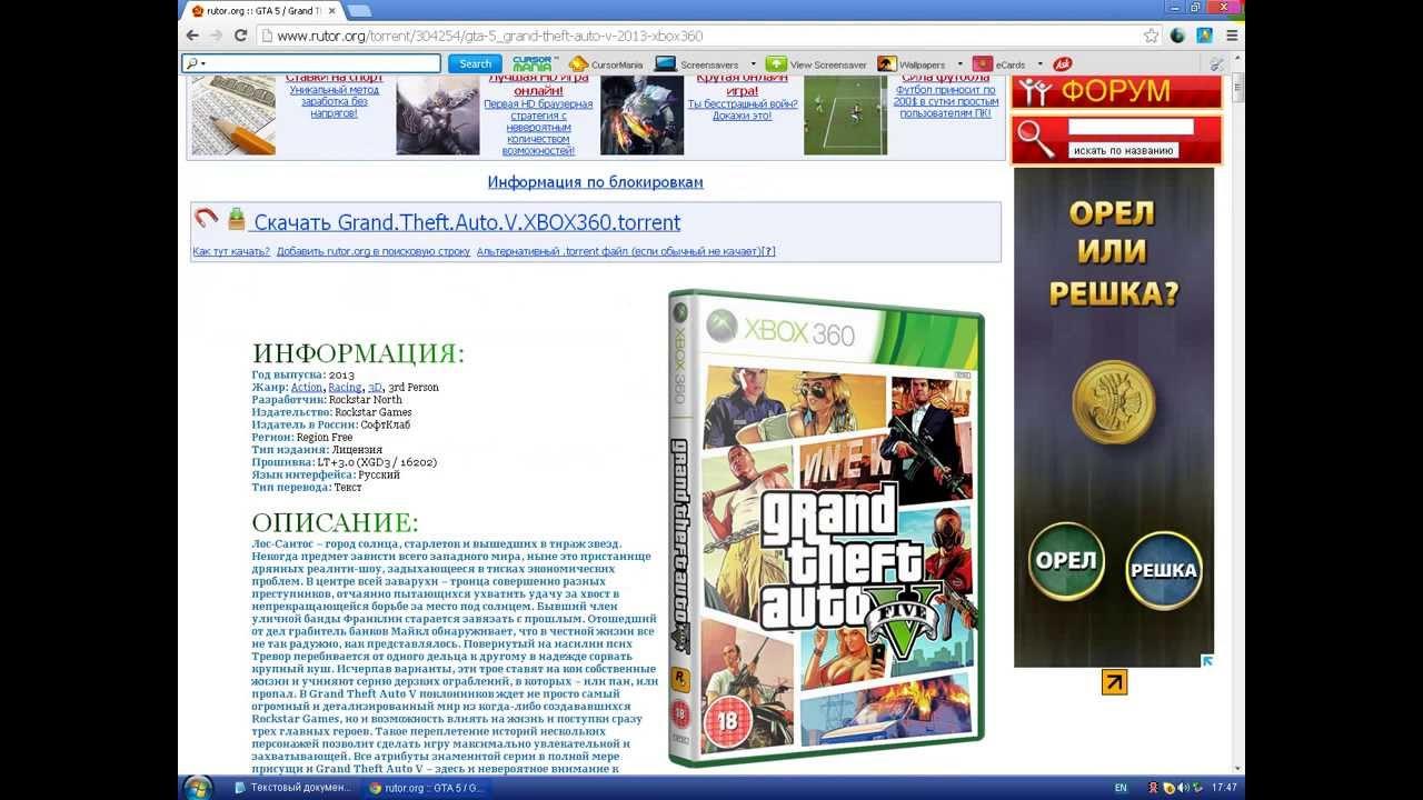 Sims 3 как играть на скрипке - 6