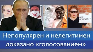Непопулярен и нелегитимен, доказано «голосованием»    Блог Ходорковского