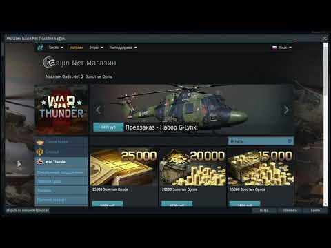 Покупаю 10000 золотых орлов в War Thunder