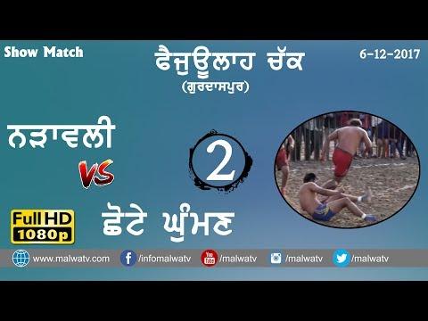 NADAWALI v/s CHOTE GHUMAN 🔴 FAZULLA CHAK (Gurdaspur) 🔴 KABADDI SHOW MATCH - 2017 🔴 Part 2nd 🔴 HD