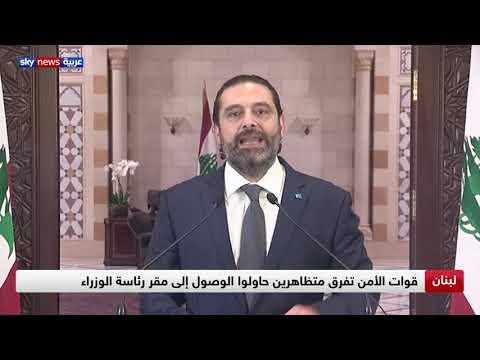 لبنان.. المحتجون يرفضون مهلة رئيس الوزراء سعد الحريري  - نشر قبل 5 ساعة