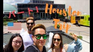 【アメリカ 旅行】ヒューストン(Houston)旅行 パート1