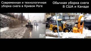Сравнение технологий уборки снега в Кривом роге и Америке.