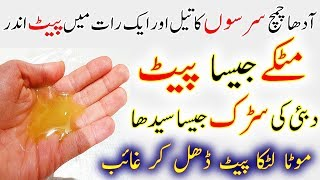 ❤️😊 How To Lose Belly Fat In 1 Night ❤️😊 No Diet No Exercise || Weight Loss Fast