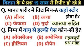 विज्ञान के अति महत्वपूर्ण प्रश्नों का संग्रह | Science gk imp questions in hindi Railway SSC, POLICE