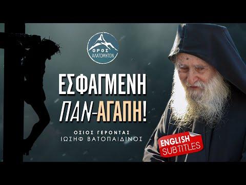 Εσφαγμένη Παναγάπη! - Γέροντας Ιωσήφ Βατοπαιδινός (ENGLISH subtitles)