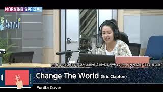 [EBS 모닝스페셜] 181208 Punita Cover - Change The World (Eric Clapton)