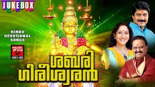 Latest Ayyappa Devotional Songs Malayalam 2016 # ശബരിഗിരീശ്വരൻ # Hindu Devotional Songs Malayalam