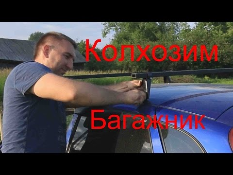 Установка багажника универсального на Калину от RussianTuning