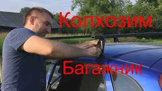 видео Багажник на крышу Лада Гранта