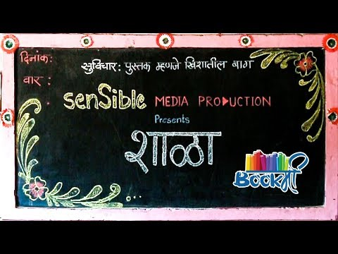 Milind bokil shala pdf writer
