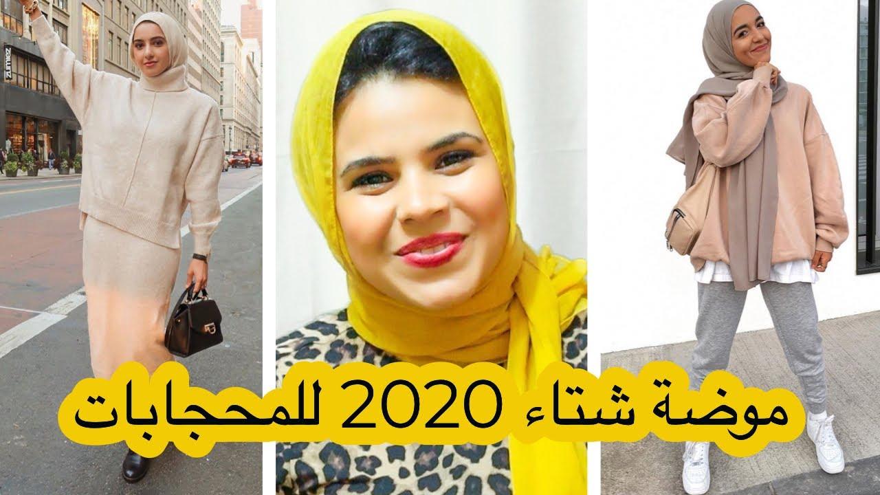 [VIDEO] - موضة شتاء 2020 للمحجابات | Hijab 2020 winter trends 4